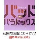 【先着特典】バッドパラドックス (初回限定盤 CD+DVD) (オリジナルステッカー (BLUE ENCOUNT応援店)付き) [ BLUE ENCOUNT ]
