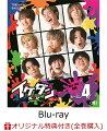 【楽天ブックス限定全巻購入特典対象】イケダンMAX Blu-ray BOX シーズン4<完>(オリジナル映像特典DVD)【Blu-ray】