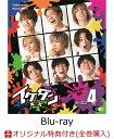 【楽天ブックス限定全巻購入特典対象】イケダンMAX Blu-ray BOX シーズン4<完>(オリジナル映像特典DVD)【Blu-ray】 [ 安井謙太郎 ]