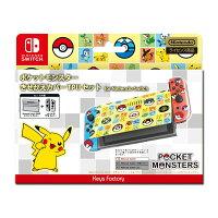 ポケットモンスター きせかえカバーTPUセット for Nintendo Switch Type-A