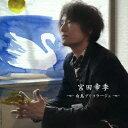 白鳥ブリコラージュ (初回限定盤 CD+DVD) [ 宮田幸季 ]