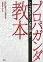 【送料無料】プロパガンダ教本