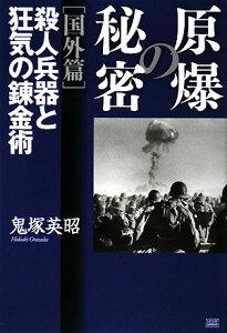 【送料無料】原爆の秘密(国外篇)