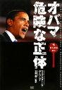 【送料無料】オバマ危険な正体