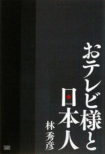 【送料無料】おテレビ様と日本人