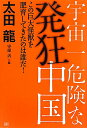 【送料無料】宇宙一危険な発狂中国