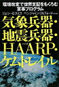 【送料無料】気象兵器・地震兵器・HAARP・ケムトレイル