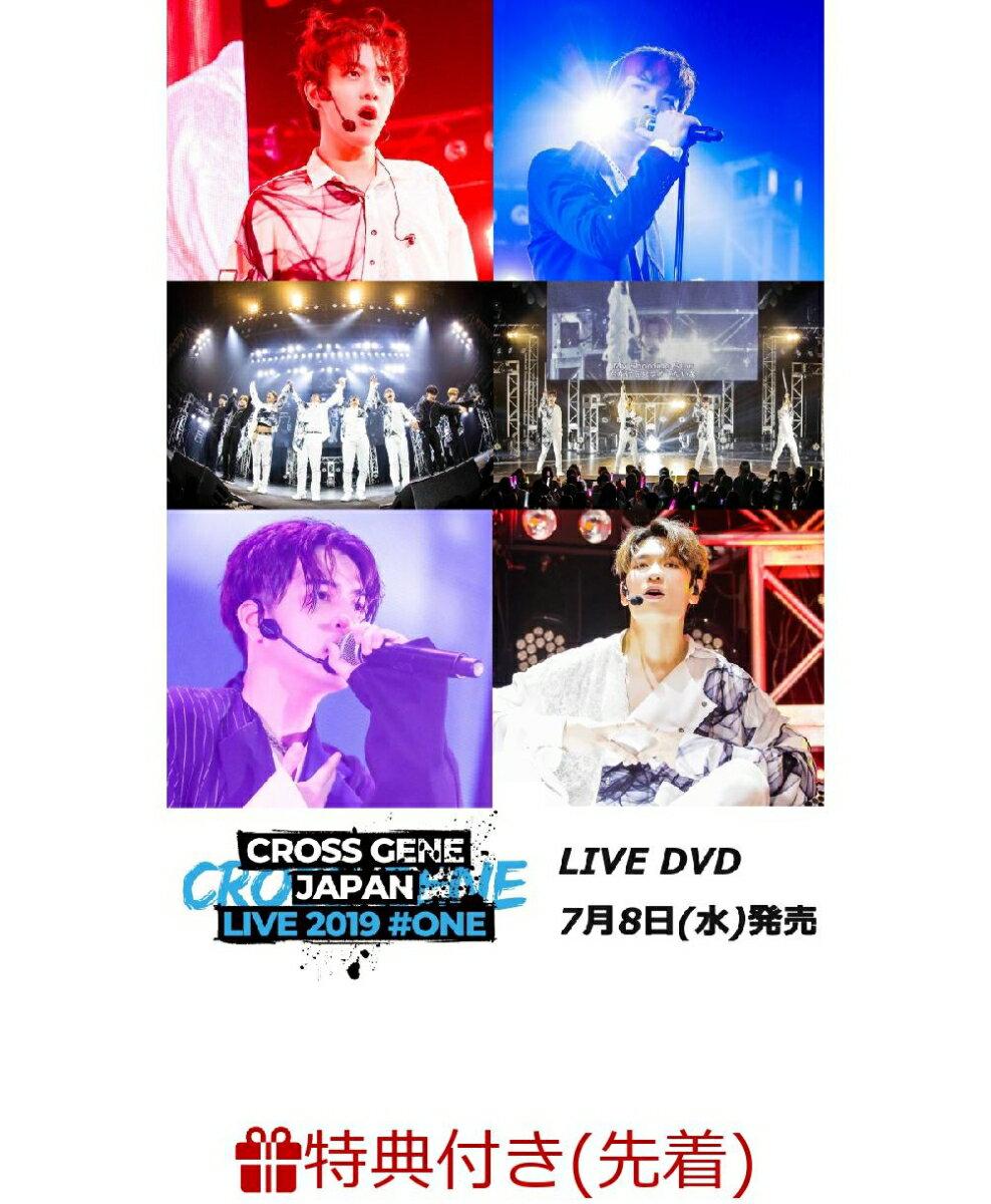 【先着特典】CROSS GENE JAPAN LIVE 2019『#ONE』(A4クリアファイル)