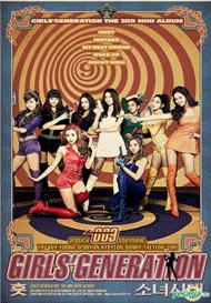 【送料無料】【輸入盤】 GIRL'S GENERATION / HOOT