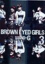 【送料無料】【セール特価】【輸入盤】 Brown Eyed Girls 3集 - Sound G (2CD)