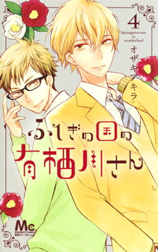 ふしぎの国の有栖川さん 4 (マーガレットコミックス) [ オザキ アキラ ]