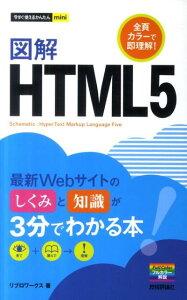 【送料無料】図解HTML5