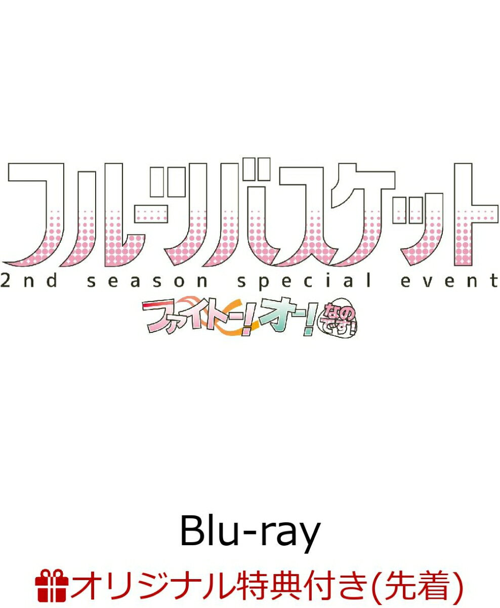 【楽天ブックス限定先着特典】フルーツバスケット2nd seasonスペシャルイベント〜ファイトー!オー!なのです!〜(2Lブロマイド)【Blu-ray】