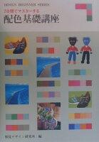 88108153 - 2019年デザインやイラストの配色の勉強に役立つ書籍・本