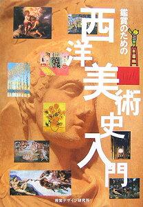 【送料無料】鑑賞のための西洋美術史入門 [ 早坂優子 ]