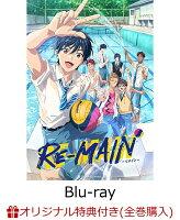 【楽天ブックス限定全巻購入特典】RE-MAIN Blu-ray 1 (特装限定版)【Blu-ray】(描き下ろしA3クリアポスター<清水みなと、岡栄太郎>)