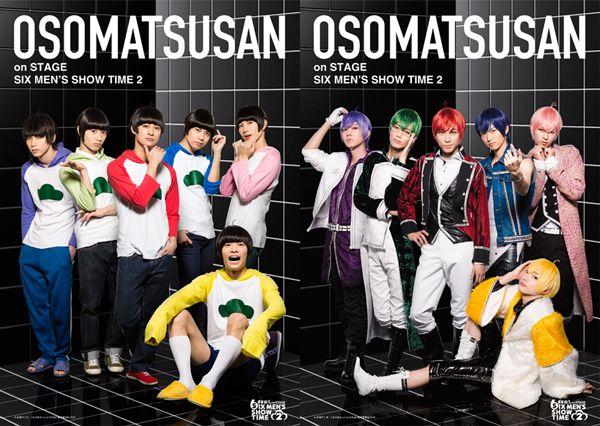 おそ松さん on STAGE 〜SIX MEN'S SONG TIME2〜 サティスファクション (CD+DVD)画像