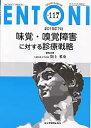 ENTONI(No.117)