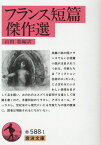 フランス短篇傑作選 (岩波文庫) [ 山田稔(仏文学) ]