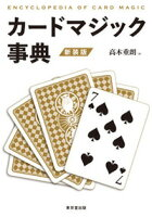 カードマジック事典 新装版