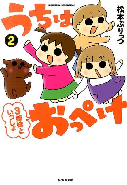 うちはおっぺけ(2) 3姉妹といっしょ (Sukupara selection) [ 松本ぷりっつ ]