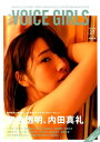 B.L.T. VOICE GIRLS(VOL.37) 無色透明、内田真礼 (B.L.T.MOOK)