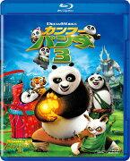 カンフー・パンダ3【Blu-ray】
