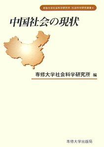 【送料無料】中国社会の現状