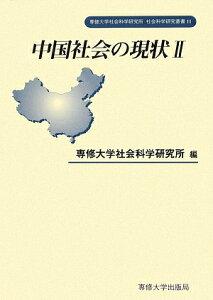 【送料無料】中国社会の現状(2)