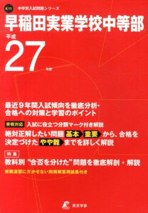 【楽天ブックスならいつでも送料無料】早稲田実業学校中等部(27年度用)