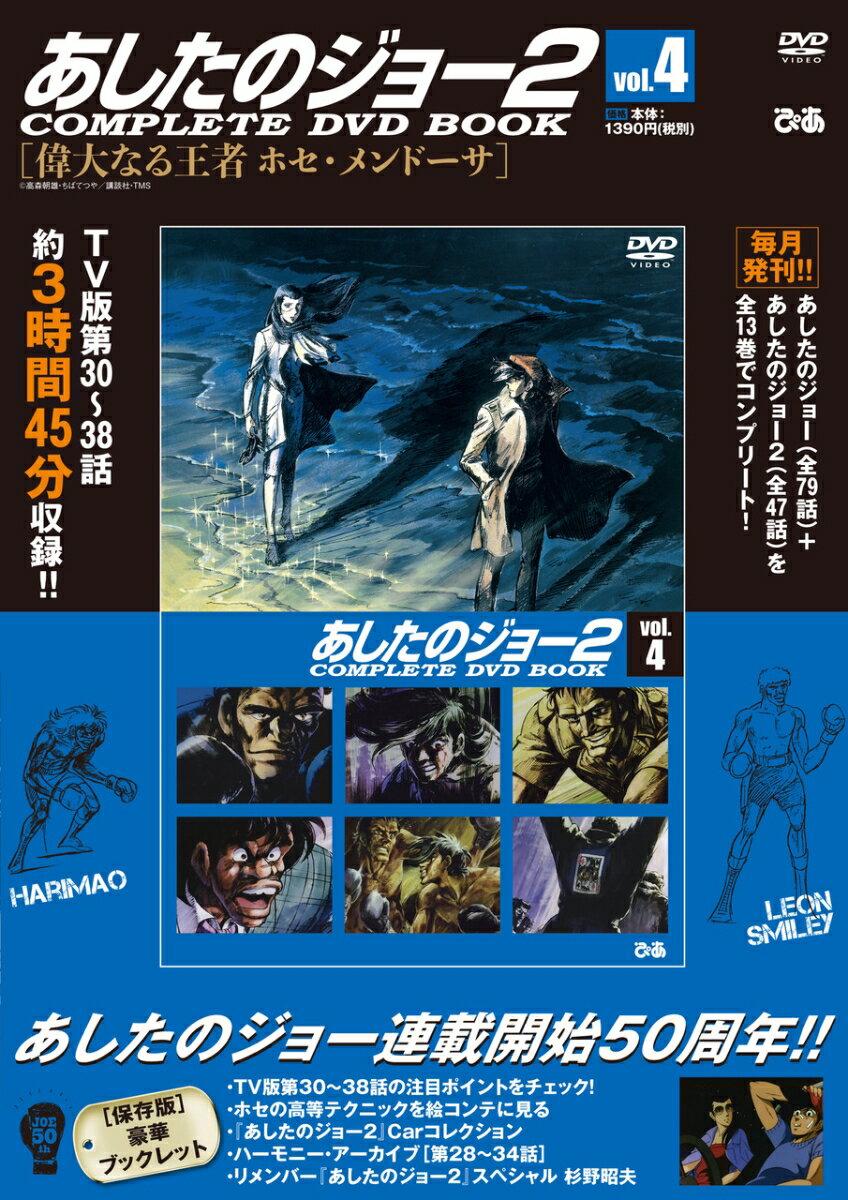 エンターテインメント, アニメーション DVD42 COMPLETE DVD BOOKvol4 DVD