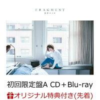 【楽天ブックス限定先着特典】FRAGMENT (初回限定盤A CD+Blu-ray+フォトブック) (オリジナル缶ミラー付き)