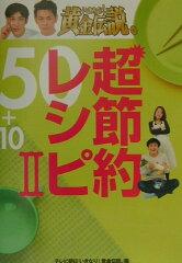 【楽天ブックスならいつでも送料無料】いきなり!黄金伝説。超節約レシピ50+10(2) [ 全国朝...