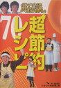 【送料無料】いきなり!黄金伝説。超節約レシピ70 [ 全国朝日放送株式会社 ]