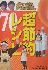 【送料無料】いきなり!黄金伝説。超節約レシピ70