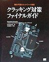 【送料無料】クラッキング対策ファイナルガイド