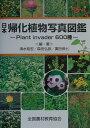 日本帰化植物写真図鑑1部改訂 Plant invader 6