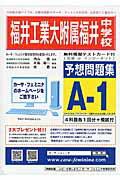 福井工業大附属福井中学校予想問題集A-1