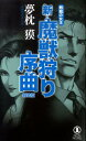 新・魔獣狩り序曲 魍魎の女王 (Non novel) [ 夢枕獏 ]