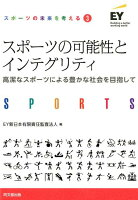 スポーツの可能性とインテグリティ