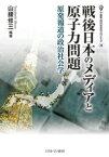戦後日本のメディアと原子力問題 原発報道の政治社会学 [ 山腰 修三 ]