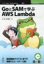OD>GoとSAMで学ぶAWS Lambda (E-Book/Print Book 技術書典SERIES) [ 杉田寿憲 ]