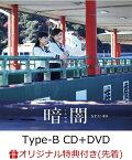 【楽天ブックス限定先着特典】暗闇 (Type-B CD+DVD) (生写真(岩田陽菜/岡田奈々)付き)