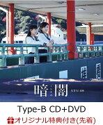 【楽天ブックス限定先着特典】暗闇 (Type-B CD+DVD) (生写真付き)