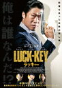 LUCK-KEY/ラッキー [ ユ・ヘジン ] - 楽天ブックス