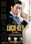 LUCK-KEY/ラッキー [ ユ・ヘジン ]