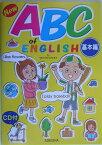 New ABC of English(基本編)新装改訂新版 [ 飯塚佐一 ]