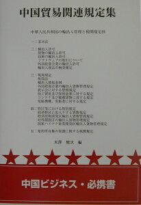 【送料無料】中国貿易関連規定集