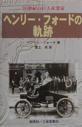 「ヘンリー・フォードの軌跡」の表紙