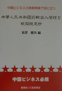 【送料無料】中華人民共和国の輸出入管理と税関規定抄